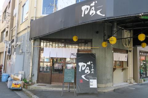 がらく富士見町(外観)
