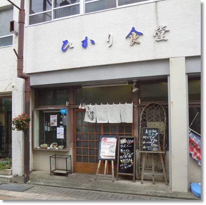 ひかり食堂DSC00778