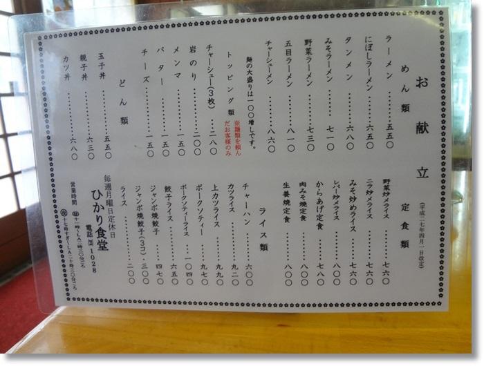 ひかり食堂DSC00779