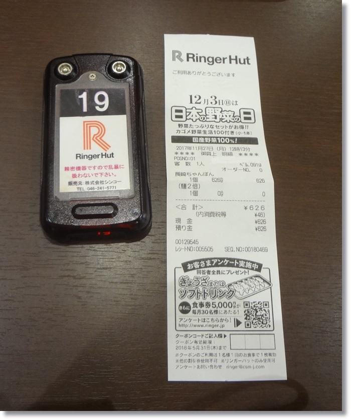リンガーハットDSC00864