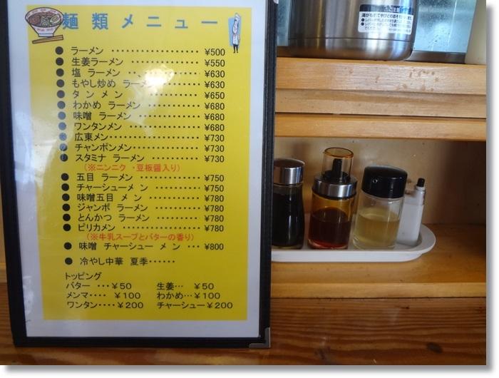 華饌 DSC00870