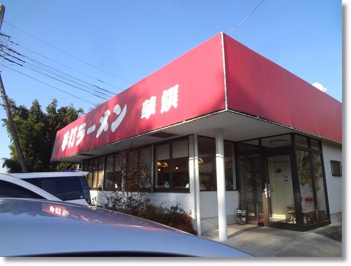 華饌 DSC00877