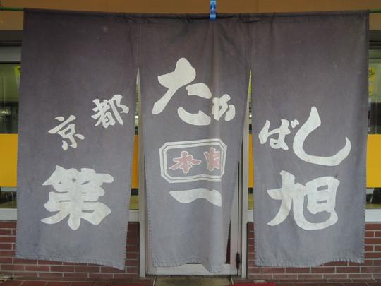 本家 第一旭 寺田店(のれん)