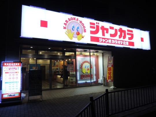 ジャンボカラオケ広場 新大宮駅前店