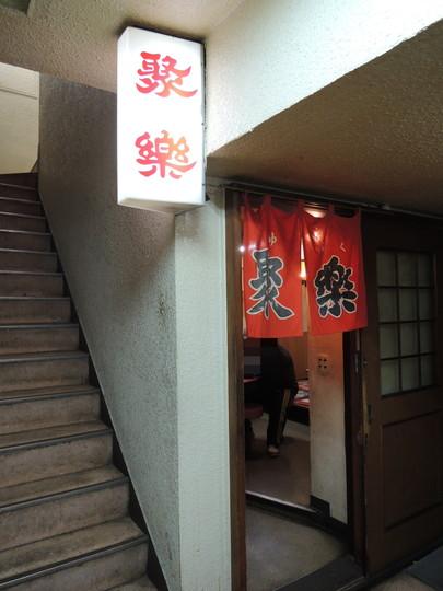 聚楽(お店の入口:食後に撮影)
