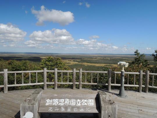 釧路湿原北斗展望台