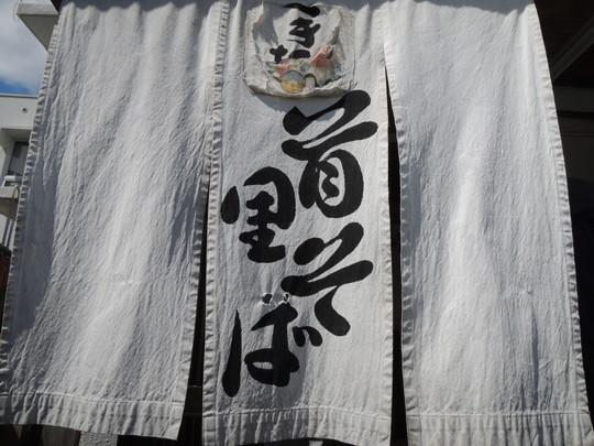 首里そば(暖簾)