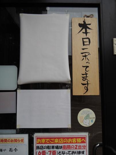 麺や而今(本日ニボってます)