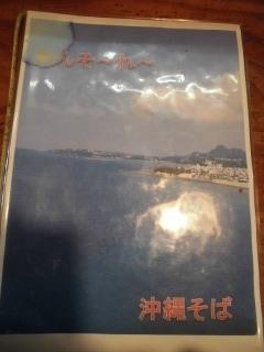 2016年04月17日 沖縄そば2