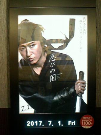 170330shinobinokuni-s