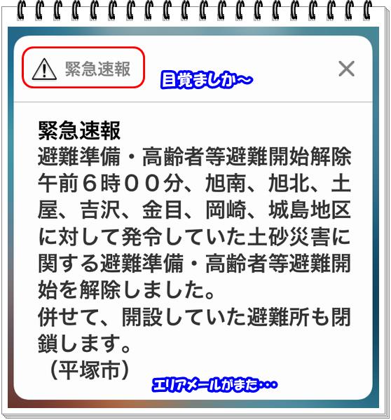 3032ブログNo6