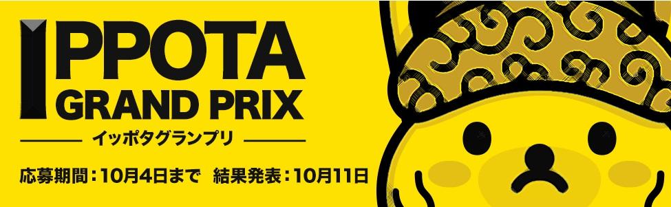 IPPOTAグランプリ ポイントインカム
