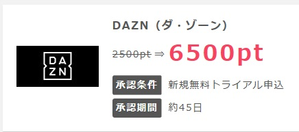 カムtoクーポン 201710 DAZN