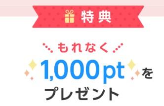 201711ハピタス紹介キャンペーン
