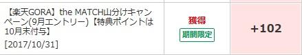 the match 山分け9月分楽天