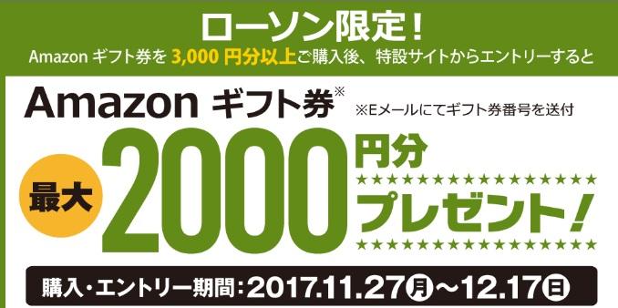 ローソン Amazonギフト券 キャンペーン