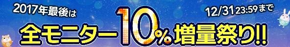 ポイントタウン モニター 10%増