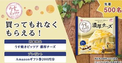 モニプラ うす焼きピッツア濃厚チーズ Amazonギフト券