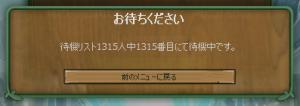 1315人待機