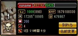 ぐろけんSlv200