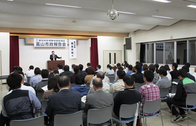 飛騨地協 高山市政報告会を開催