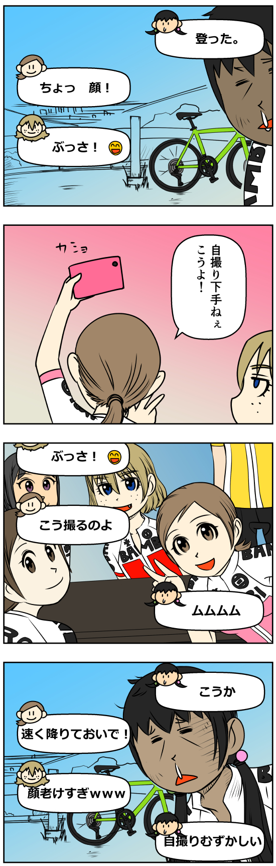 sansyokudanngochan-49-98.jpg