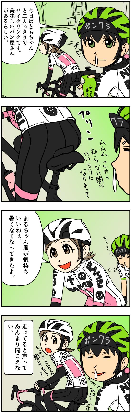 sansyokudanngochan-57-115.jpg