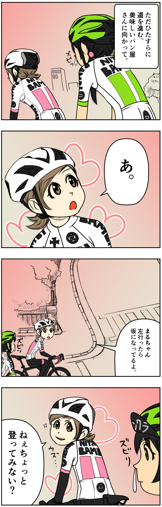 sansyokudanngochan-58-116.jpg