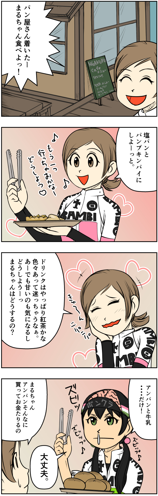 sansyokudanngochan-59-118.jpg