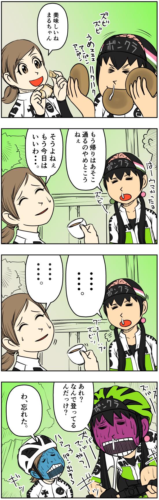 sansyokudanngochan-59-119.jpg