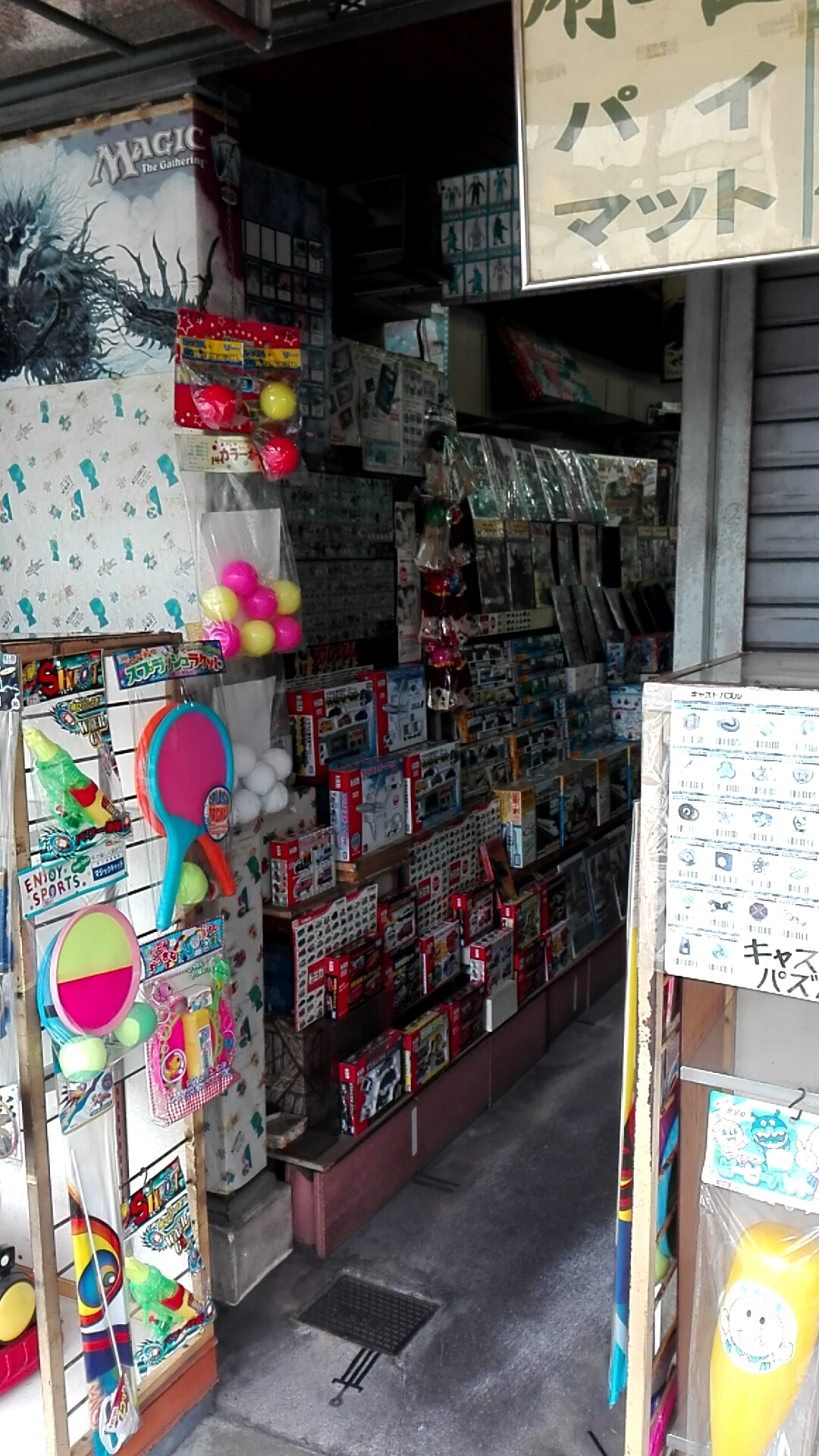 京都おもちゃ