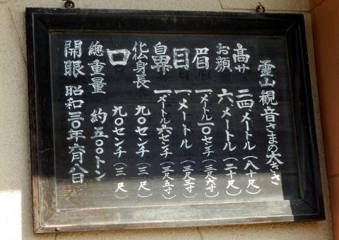 霊山観音 (9)