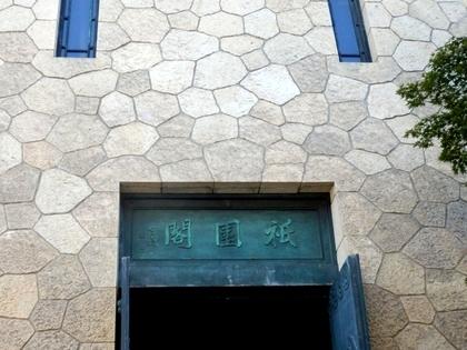 祇園閣 (11)