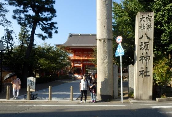 八坂神社 (1)