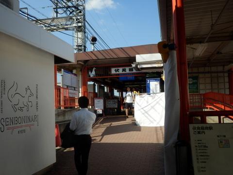 伏見稲荷 (3)
