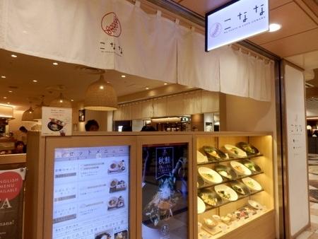 京都駅会食 (10)
