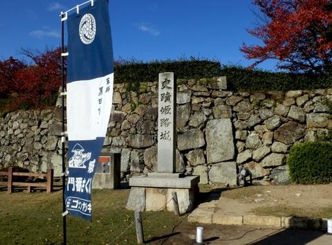 姫路 (33)