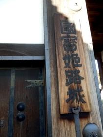 姫路 (47)