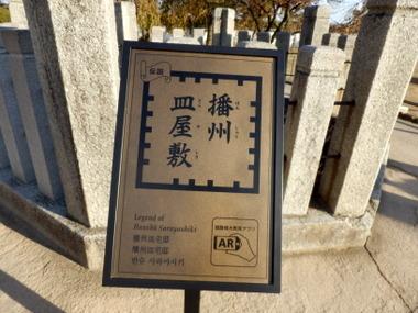 姫路城 (53)