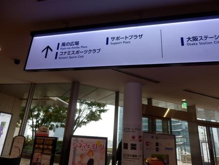 大阪駅 (23)