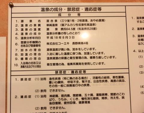 上諏訪 (1)