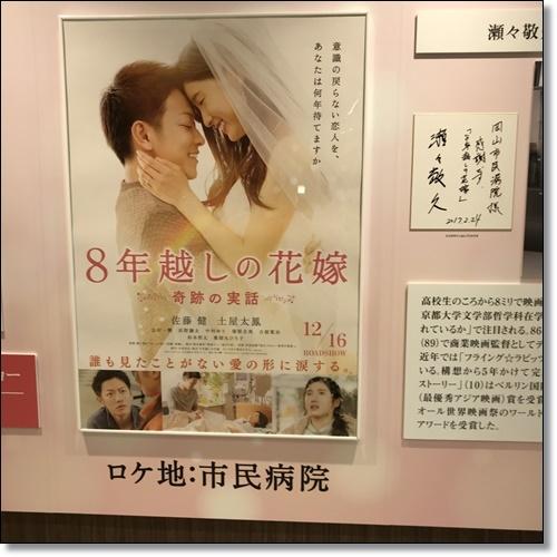 岡山IMG_2194-20171024