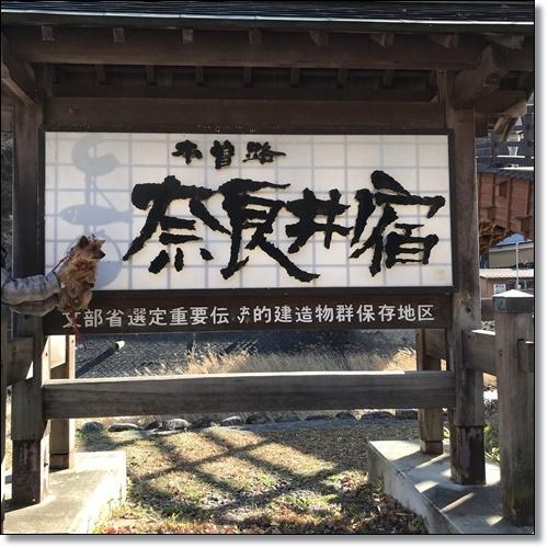 奈良井宿へIMG_2892-20171203