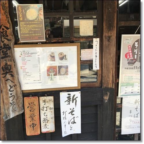 奈良井宿へIMG_2900-20171203