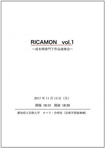 RICAMON Vol1表紙 のコピー