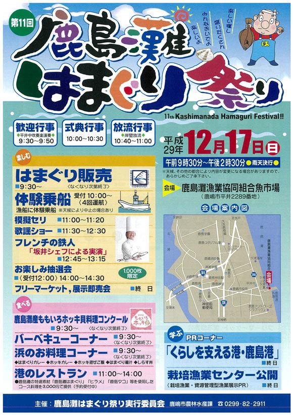 鹿嶋 鹿島 はまぐり祭り 坂井シェフ フレンチの鉄人 2017年 平成29年 釣り バーベキュー