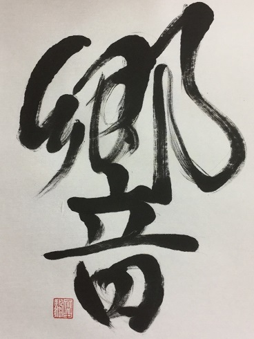 IMG_2802森永夏帆c1