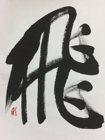 IMG_2801長嶋彩華c2