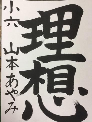 IMG_2764山本あやみc4