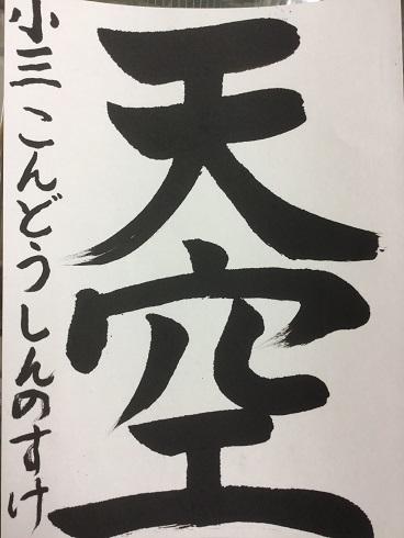 IMG_2766近藤真之介c5